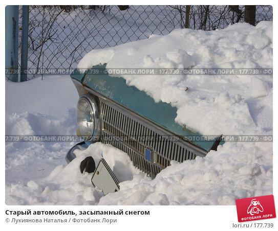 Старый автомобиль, засыпанный снегом, фото № 177739, снято 24 декабря 2007 г. (c) Лукиянова Наталья / Фотобанк Лори