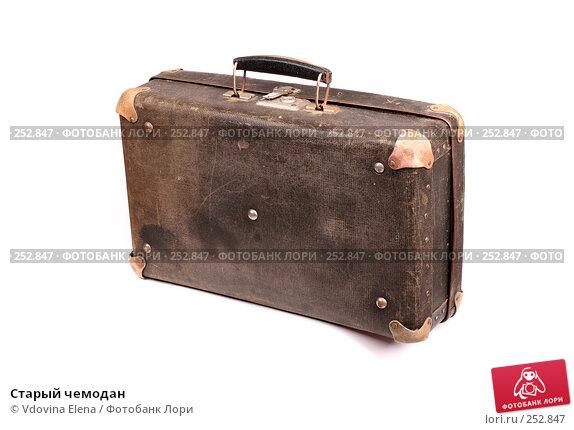 Старый чемодан, фото № 252847, снято 27 февраля 2008 г. (c) Vdovina Elena / Фотобанк Лори