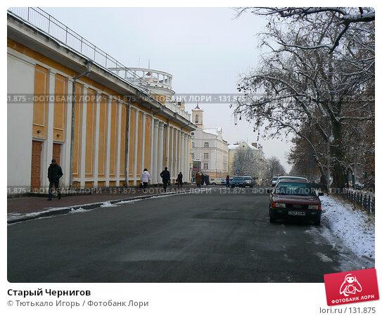 Старый Чернигов, фото № 131875, снято 13 ноября 2007 г. (c) Тютькало Игорь / Фотобанк Лори
