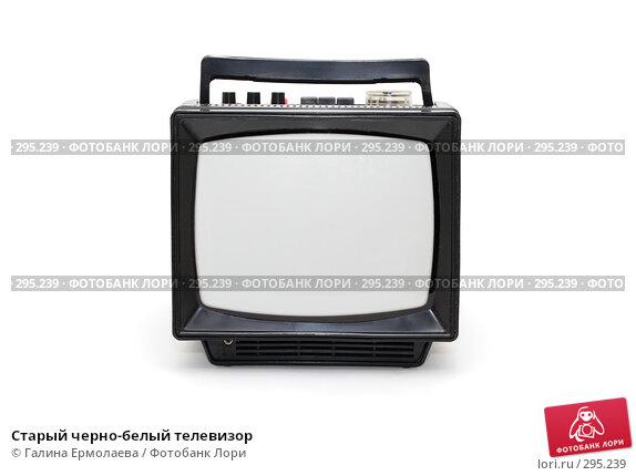 Старый черно-белый телевизор, фото № 295239, снято 21 мая 2008 г. (c) Галина Ермолаева / Фотобанк Лори