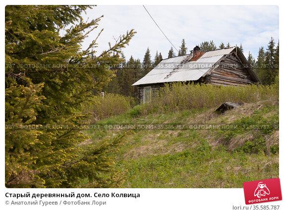 Старый деревянный дом. Село Колвица (2017 год). Стоковое фото, фотограф Анатолий Гуреев / Фотобанк Лори