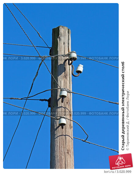 столько времени деревянный столб для электричества Русью того периода