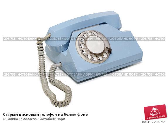 Купить «Старый дисковый телефон на белом фоне», фото № 295735, снято 13 мая 2008 г. (c) Галина Ермолаева / Фотобанк Лори