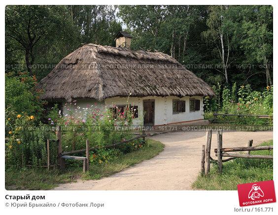 Старый дом, фото № 161771, снято 31 июля 2007 г. (c) Юрий Брыкайло / Фотобанк Лори