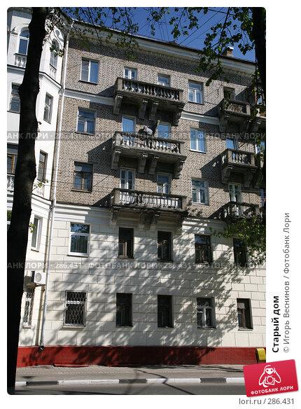 Купить «Старый дом», эксклюзивное фото № 286431, снято 8 мая 2008 г. (c) Игорь Веснинов / Фотобанк Лори