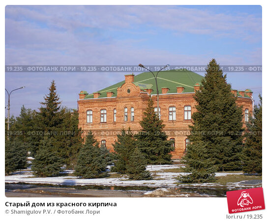 Старый дом из красного кирпича, фото № 19235, снято 10 февраля 2007 г. (c) Shamigulov P.V. / Фотобанк Лори