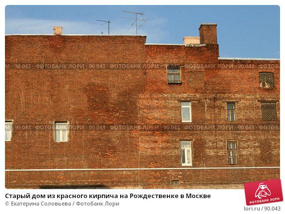 Старый дом из красного кирпича на Рождественке в Москве, фото № 90043, снято 1 июля 2007 г. (c) Екатерина Соловьева / Фотобанк Лори