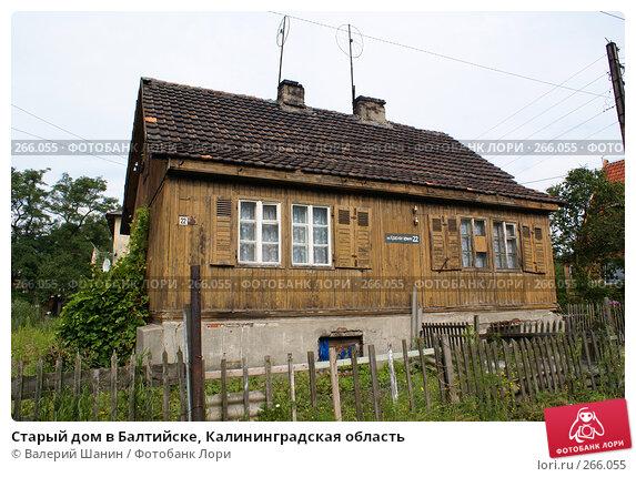 Старый дом в Балтийске, Калининградская область, фото № 266055, снято 24 июля 2007 г. (c) Валерий Шанин / Фотобанк Лори