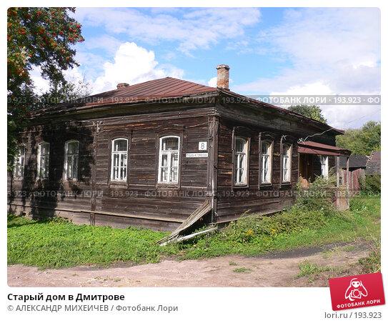 Старый дом в Дмитрове, фото № 193923, снято 26 августа 2006 г. (c) АЛЕКСАНДР МИХЕИЧЕВ / Фотобанк Лори