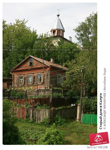 Старый дом в Калуге, фото № 143235, снято 28 июля 2007 г. (c) АЛЕКСАНДР МИХЕИЧЕВ / Фотобанк Лори