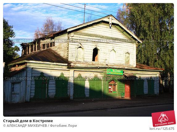 Старый дом в Костроме, фото № 125675, снято 7 июля 2007 г. (c) АЛЕКСАНДР МИХЕИЧЕВ / Фотобанк Лори