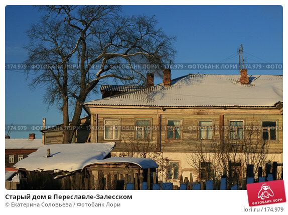 Старый дом в Переславле-Залесском, фото № 174979, снято 3 января 2008 г. (c) Екатерина Соловьева / Фотобанк Лори