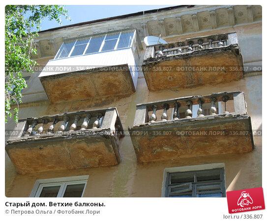 Старый дом. Ветхие балконы., фото № 336807, снято 6 июня 2008 г. (c) Петрова Ольга / Фотобанк Лори