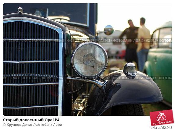 Старый довоенный Opel P4, фото № 62943, снято 13 июня 2007 г. (c) Крупнов Денис / Фотобанк Лори