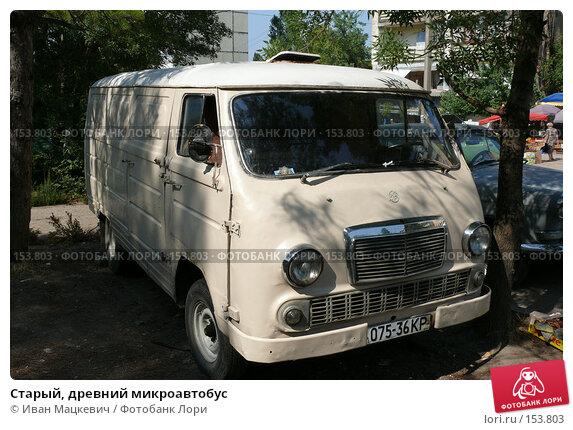 Старый, древний микроавтобус, фото № 153803, снято 5 сентября 2007 г. (c) Иван Мацкевич / Фотобанк Лори