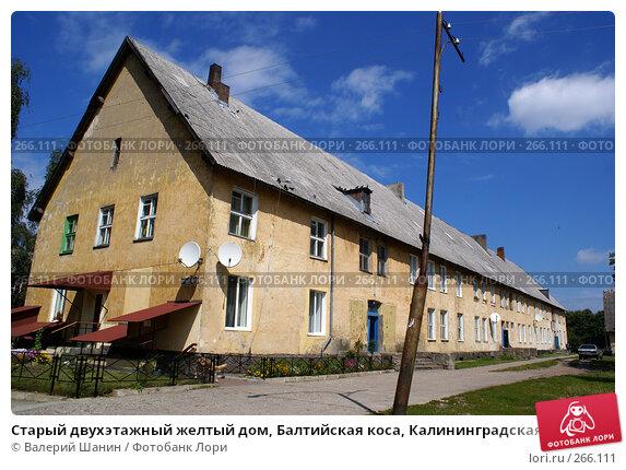 Старый двухэтажный желтый дом, Балтийская коса, Калининградская область, фото № 266111, снято 23 июля 2007 г. (c) Валерий Шанин / Фотобанк Лори