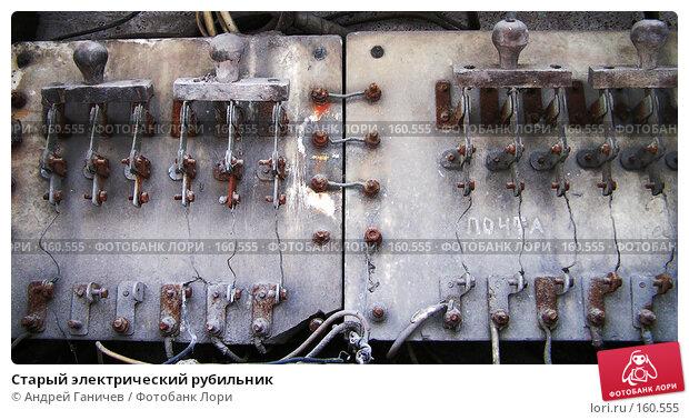 Старый электрический рубильник, фото № 160555, снято 20 февраля 2005 г. (c) Андрей Ганичев / Фотобанк Лори