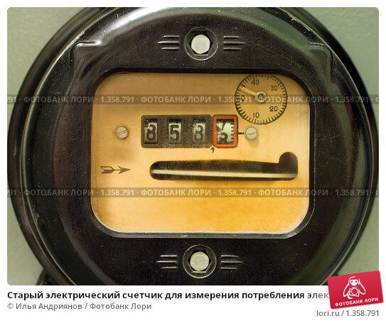 Купить «Старый электрический счетчик для измерения потребления электроэнергии», фото № 1358791, снято 21 июля 2009 г. (c) Илья Андриянов / Фотобанк Лори