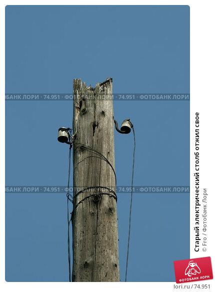 Старый электрический столб отжил свое, фото № 74951, снято 21 августа 2007 г. (c) Fro / Фотобанк Лори