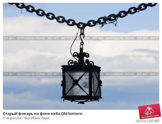 Старый фонарь на фоне неба Old lantern, фото № 337467, снято 13 июня 2008 г. (c) Argument / Фотобанк Лори