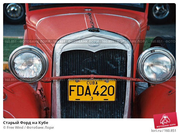 Старый Форд на Кубе, эксклюзивное фото № 160851, снято 29 марта 2017 г. (c) Free Wind / Фотобанк Лори