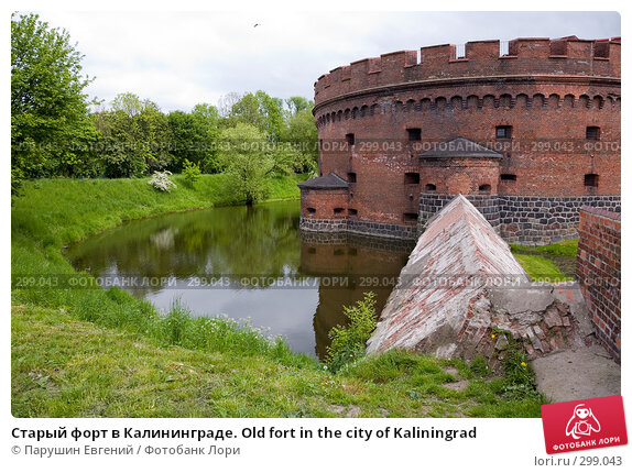 Старый форт в Калининграде. Old fort in the city of Kaliningrad, фото № 299043, снято 23 мая 2017 г. (c) Парушин Евгений / Фотобанк Лори