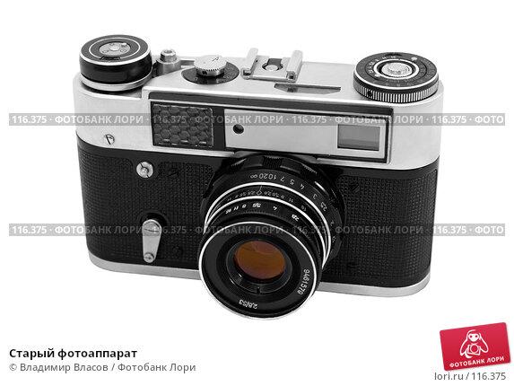 Старый фотоаппарат, фото № 116375, снято 4 ноября 2007 г. (c) Владимир Власов / Фотобанк Лори