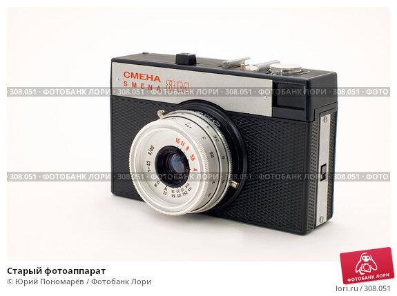 Старый фотоаппарат, фото № 308051, снято 1 июня 2008 г. (c) Юрий Пономарёв / Фотобанк Лори