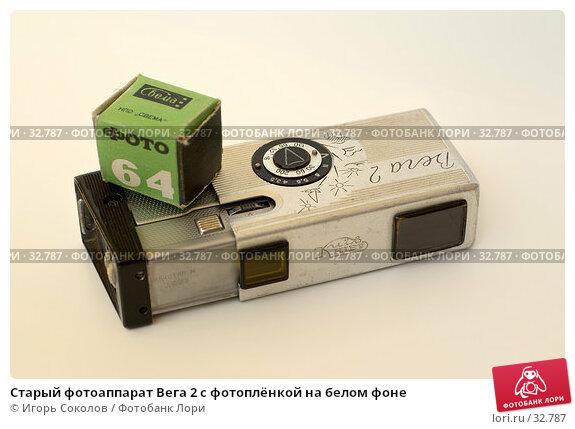 Старый фотоаппарат Вега 2 с фотоплёнкой на белом фоне, эксклюзивное фото № 32787, снято 28 мая 2017 г. (c) Игорь Соколов / Фотобанк Лори