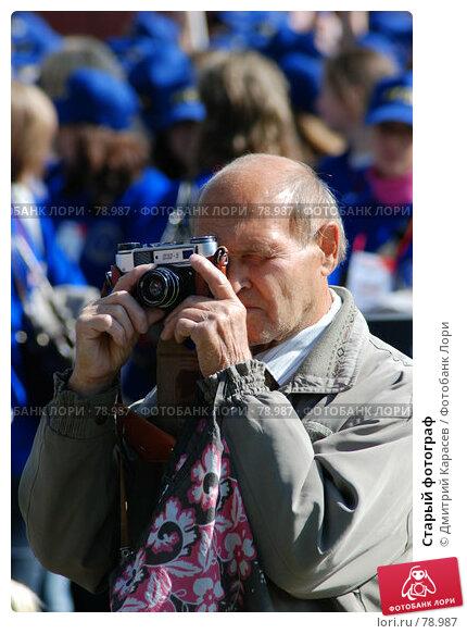 Старый фотограф, фото № 78987, снято 2 сентября 2007 г. (c) Дмитрий Карасев / Фотобанк Лори