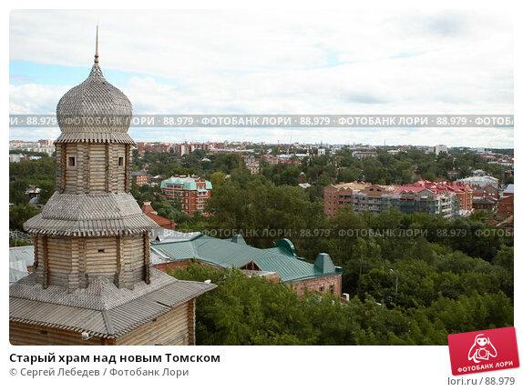 Старый храм над новым Томском, фото № 88979, снято 10 августа 2007 г. (c) Сергей Лебедев / Фотобанк Лори