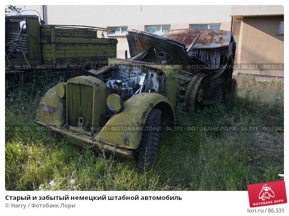 Старый и забытый немецкий штабной автомобиль, фото № 86331, снято 3 августа 2007 г. (c) Harry / Фотобанк Лори