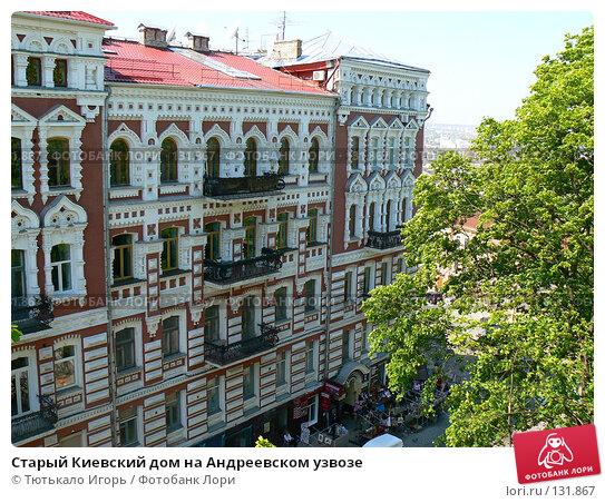 Старый Киевский дом на Андреевском узвозе, фото № 131867, снято 15 мая 2007 г. (c) Тютькало Игорь / Фотобанк Лори
