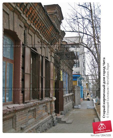 Купить «Старый кирпичный дом город Чита», фото № 264539, снято 25 апреля 2008 г. (c) Геннадий Соловьев / Фотобанк Лори