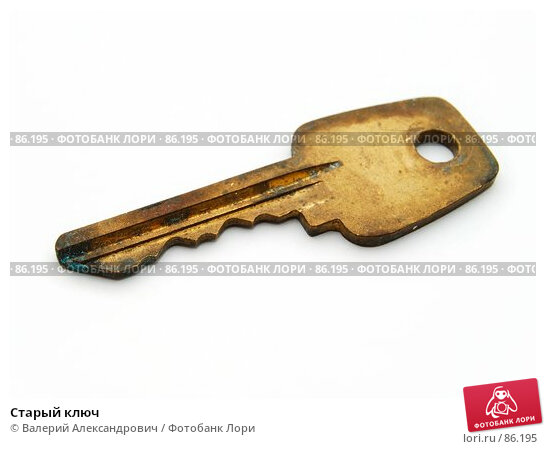 Старый ключ, фото № 86195, снято 20 января 2017 г. (c) Валерий Александрович / Фотобанк Лори