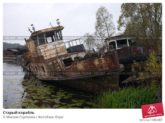 Купить «Старый корабль», фото № 140687, снято 21 октября 2006 г. (c) Максим Горпенюк / Фотобанк Лори