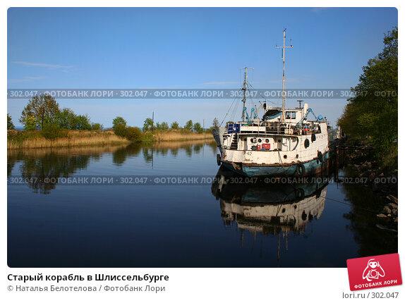 Старый корабль в Шлиссельбурге, фото № 302047, снято 28 мая 2008 г. (c) Наталья Белотелова / Фотобанк Лори