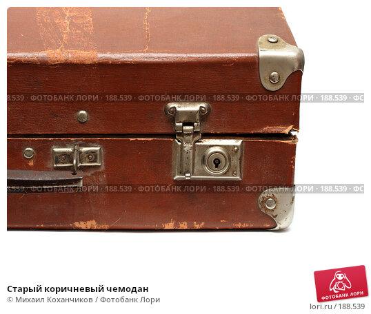 Старый коричневый чемодан, фото № 188539, снято 27 января 2008 г. (c) Михаил Коханчиков / Фотобанк Лори