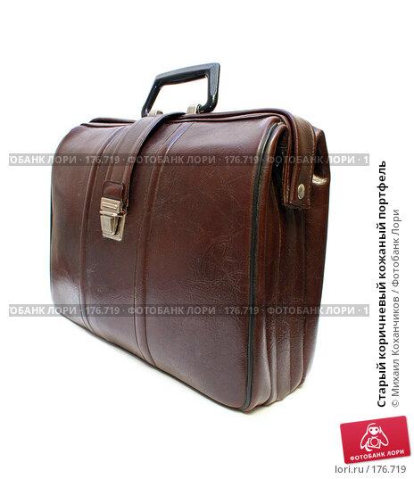 Старый коричневый кожаный портфель, фото № 176719, снято 13 января 2008 г. (c) Михаил Коханчиков / Фотобанк Лори