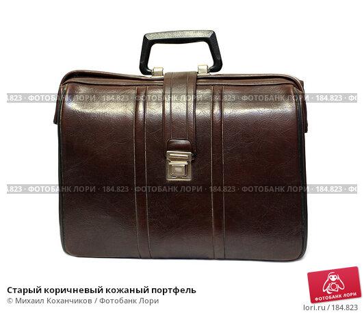 Старый коричневый кожаный портфель, фото № 184823, снято 13 января 2008 г. (c) Михаил Коханчиков / Фотобанк Лори