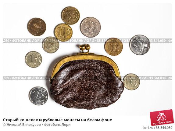 Старый кошелек и рублевые монеты на белом фоне. Стоковое фото, фотограф Николай Винокуров / Фотобанк Лори