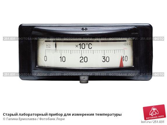 Старый лабораторный прибор для измерения температуры, фото № 251031, снято 9 апреля 2008 г. (c) Галина Ермолаева / Фотобанк Лори