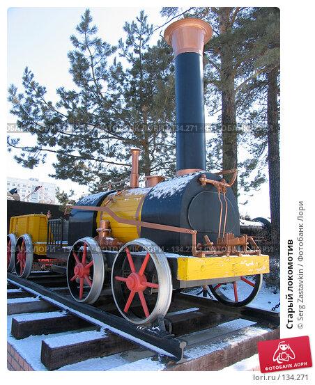 Старый локомотив, фото № 134271, снято 9 апреля 2005 г. (c) Serg Zastavkin / Фотобанк Лори