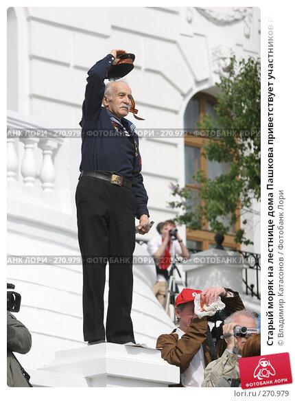 Старый моряк на лестнице дома Пашкова приветствует участников первомайской демонстрации КПРФ, эксклюзивное фото № 270979, снято 1 мая 2008 г. (c) Владимир Катасонов / Фотобанк Лори