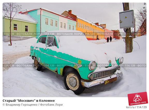 """Старый """"Москвич"""" в Коломне, фото № 114139, снято 27 января 2006 г. (c) Владимир Горощенко / Фотобанк Лори"""