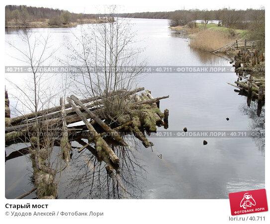 Купить «Старый мост», фото № 40711, снято 30 апреля 2007 г. (c) Удодов Алексей / Фотобанк Лори