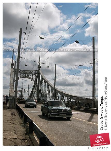 Купить «Старый мост. Тверь», фото № 211131, снято 19 марта 2018 г. (c) Елена Прокопова / Фотобанк Лори