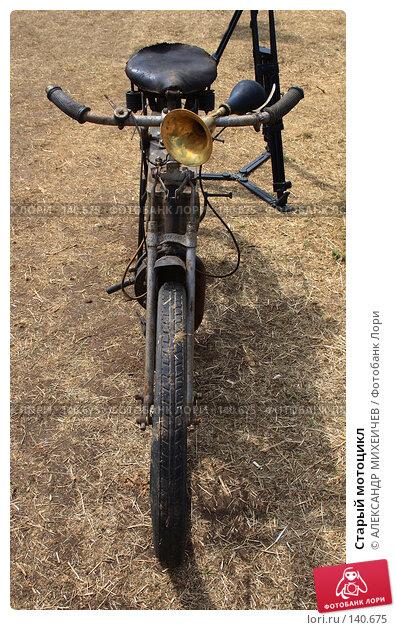 Купить «Старый мотоцикл», фото № 140675, снято 14 июля 2007 г. (c) АЛЕКСАНДР МИХЕИЧЕВ / Фотобанк Лори