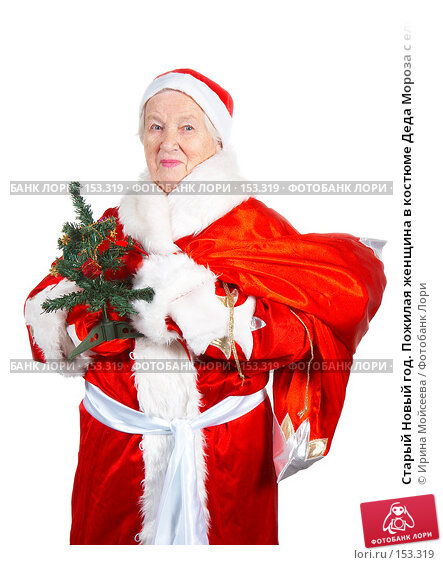 Купить «Старый Новый год. Пожилая женщина в костюме Деда Мороза с елкой.», фото № 153319, снято 26 октября 2007 г. (c) Ирина Мойсеева / Фотобанк Лори