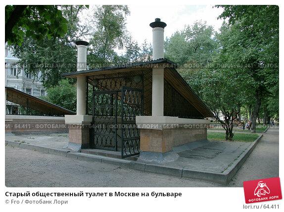 Старый общественный туалет в Москве на бульваре, фото № 64411, снято 21 июля 2007 г. (c) Fro / Фотобанк Лори